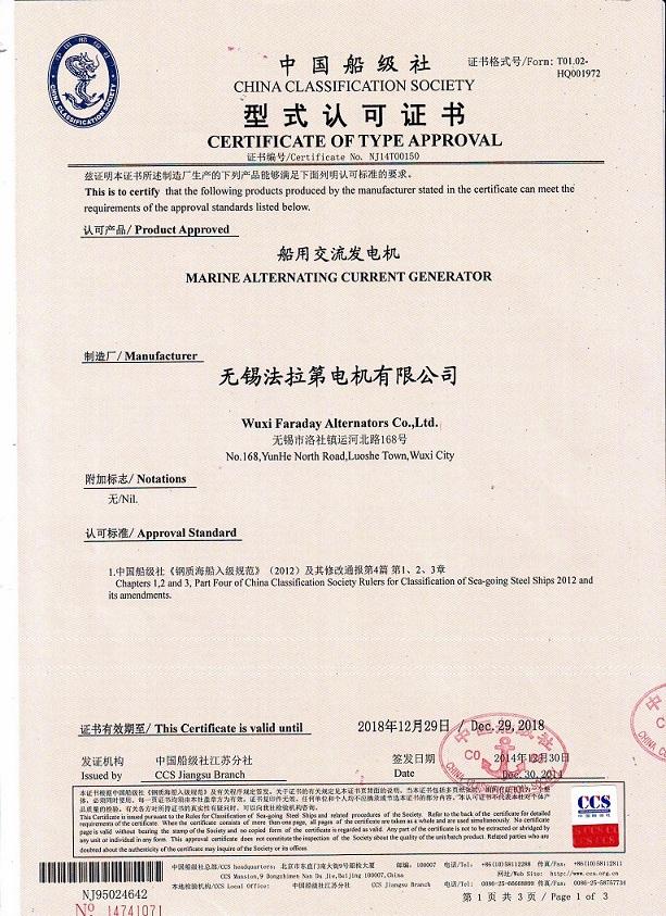 CCS MARINE CERTIFICATE FOR MARINE TYPE GENERATOR ALTERNATOR