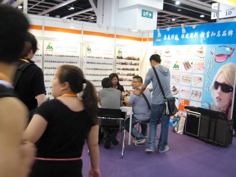 2011 HK optical frame