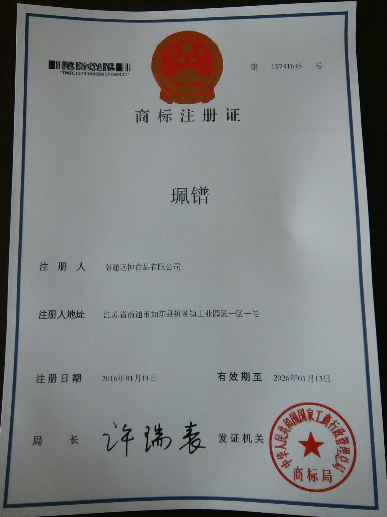 OEM brand certificate