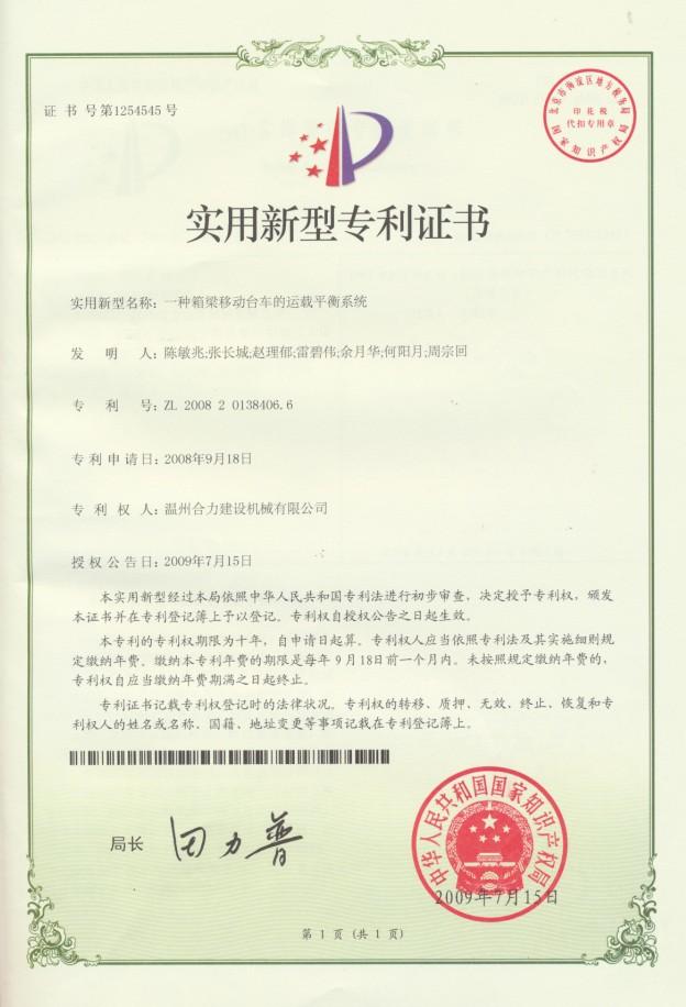 Utility Model Patent Certificate 4