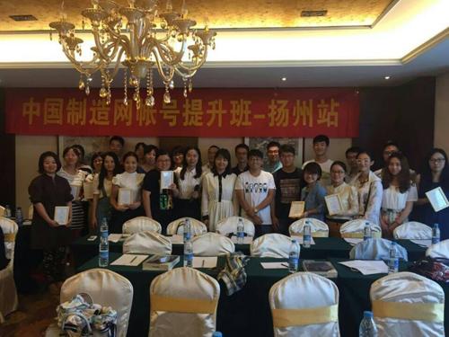 Liren ID improvement seminars run by Made-in-China
