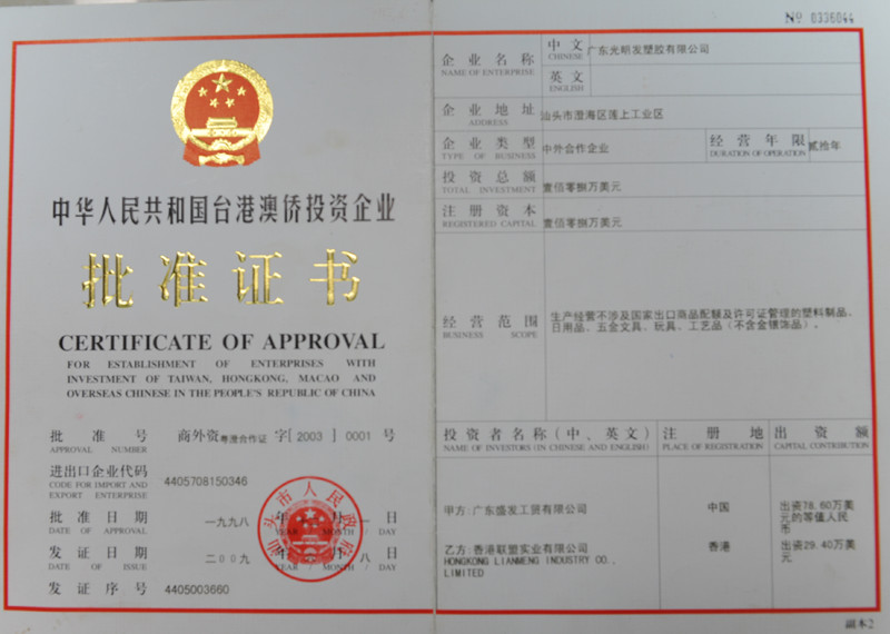 certificate of approveal