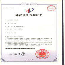 Product Patent Certificate DTC-530V