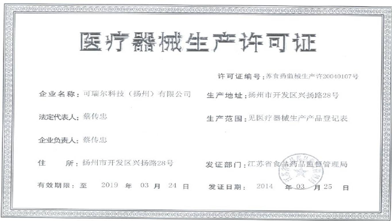 Chinese Medical Manufacturing Certificate