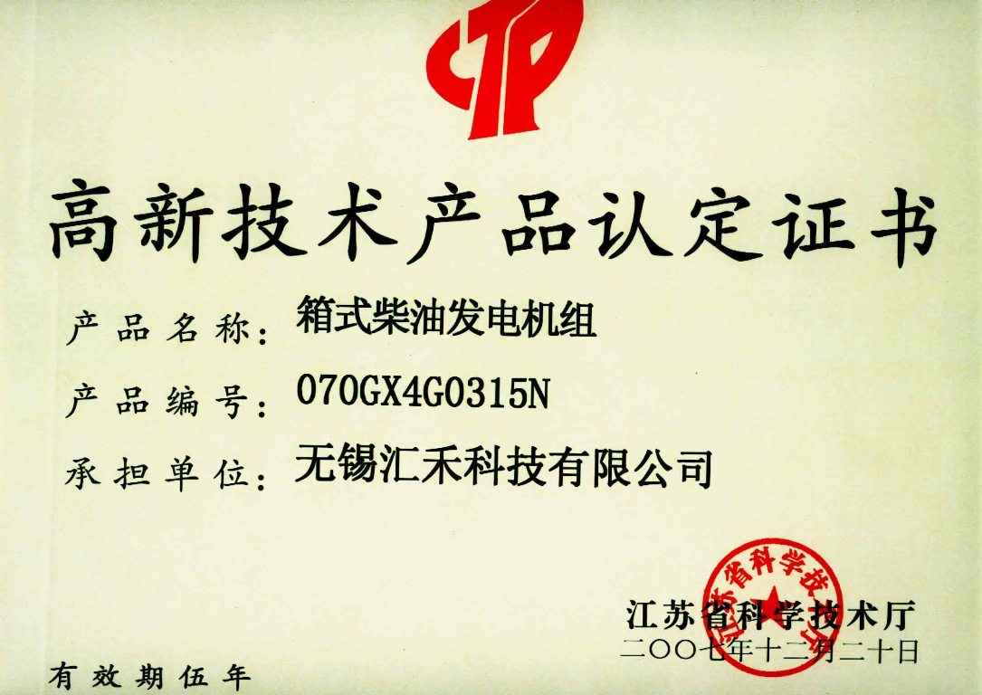 Certificate of Hi-Tech Products