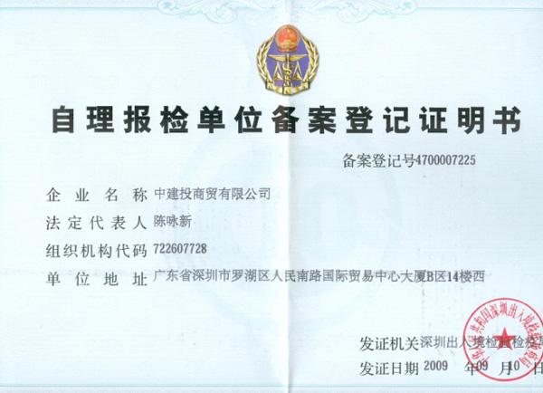Certificate of Registration for Self-responsible Declaration Enterprise