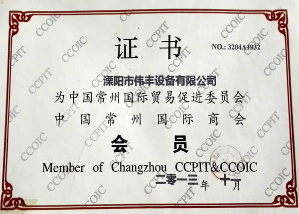 Member of Changzhou CCPIT & CCOIC