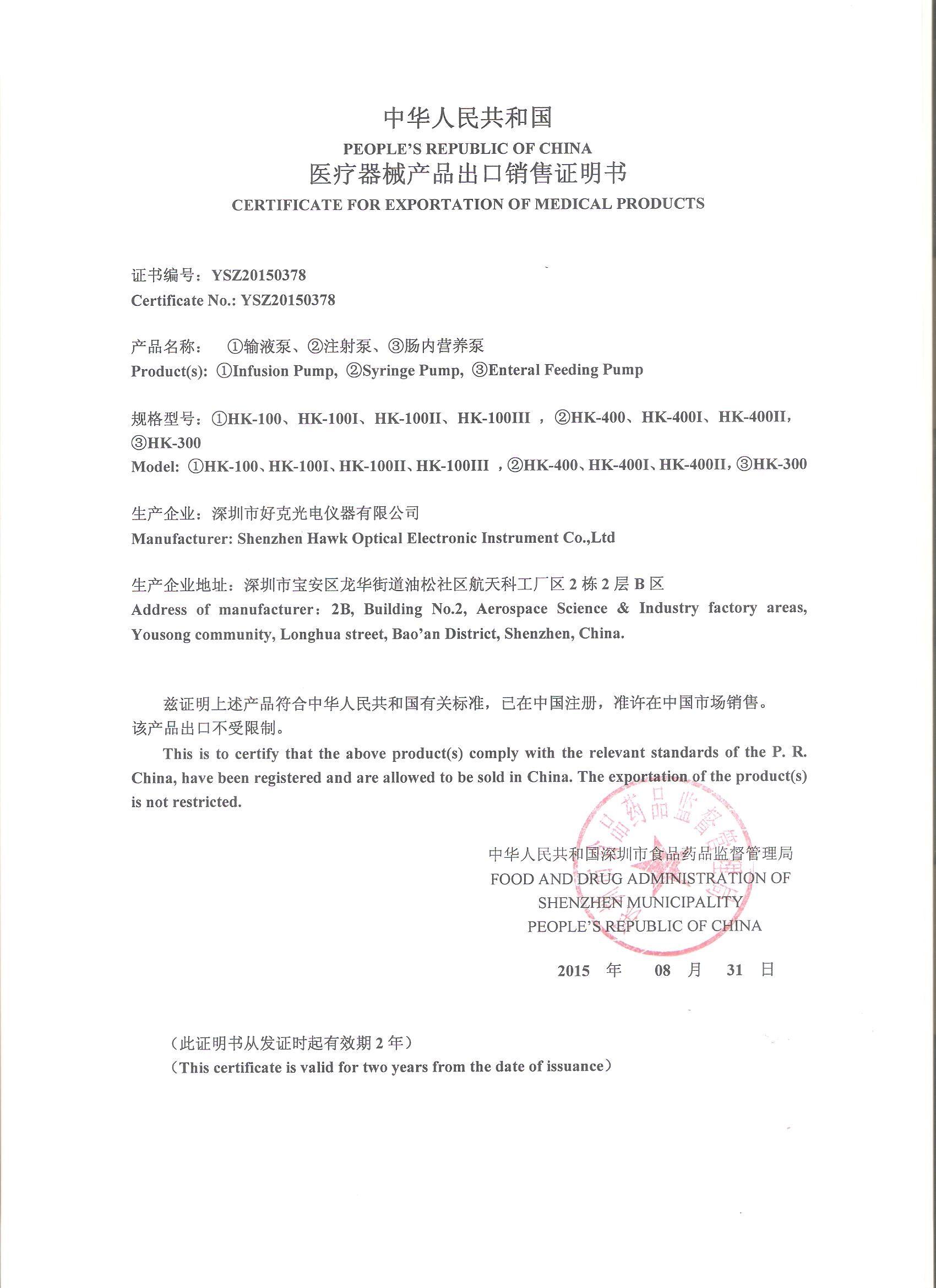 CFDA License---YSZ20150378