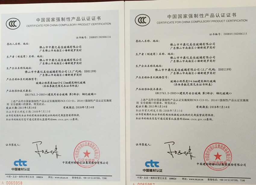 CERTIFICATE for CHINA COMPULSORY PRODUCT
