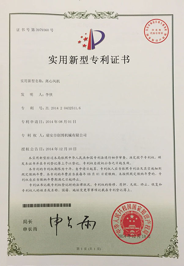 Certificate of Utility Model Patent