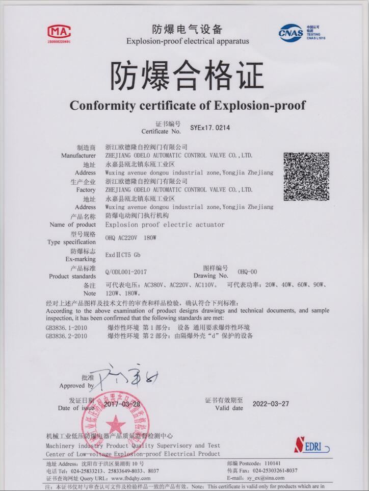 Conformity certificate of exposion-proof