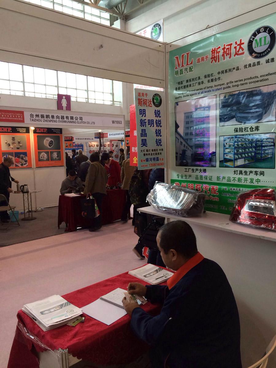 Auto Parts China Expo 4
