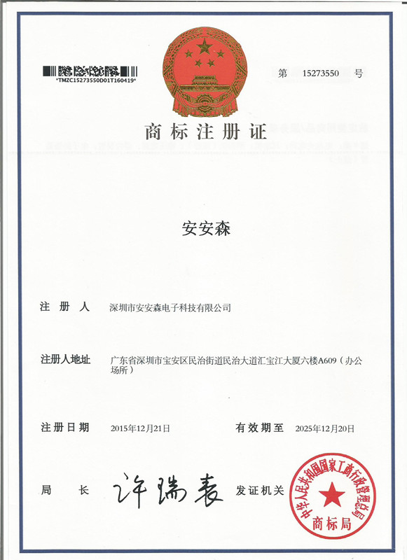 A&S Power Chinse Trademark for No 9th section