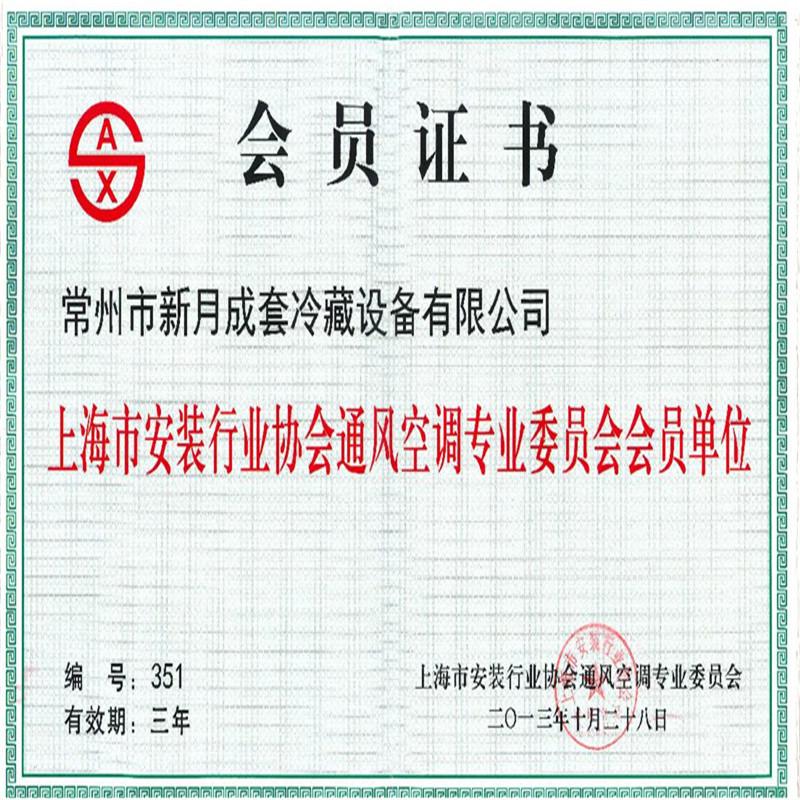 Shanghai Installment Association