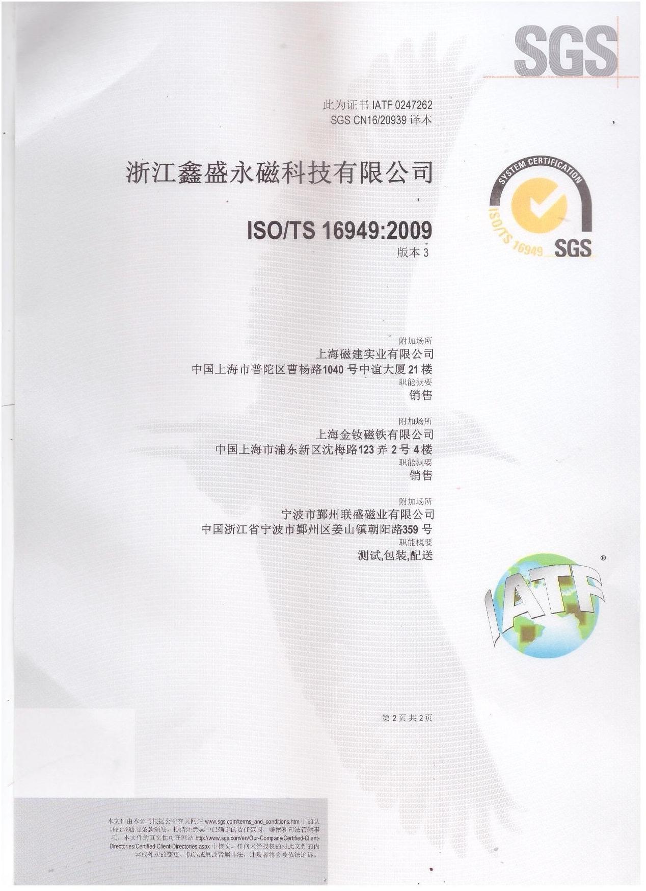 ISO-TS16949:2009 Chinese-2.JPG