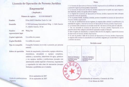 Certificate in Spanish