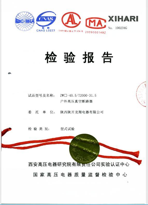 ZW7-40.5 XIHARI type test report