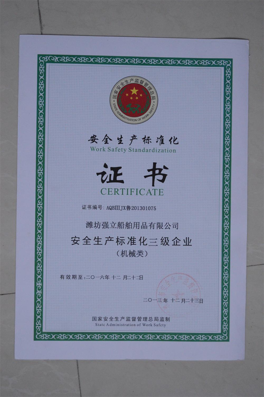 work safety standization certificate