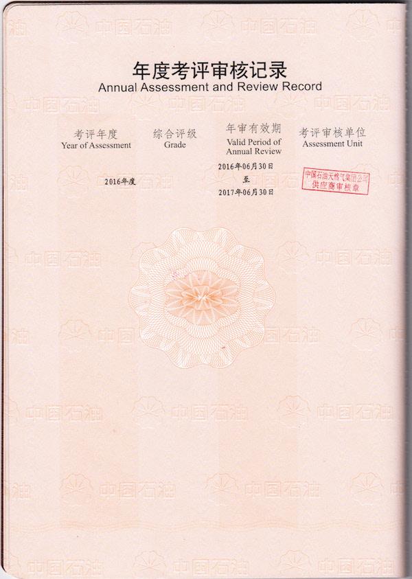 CNPC2