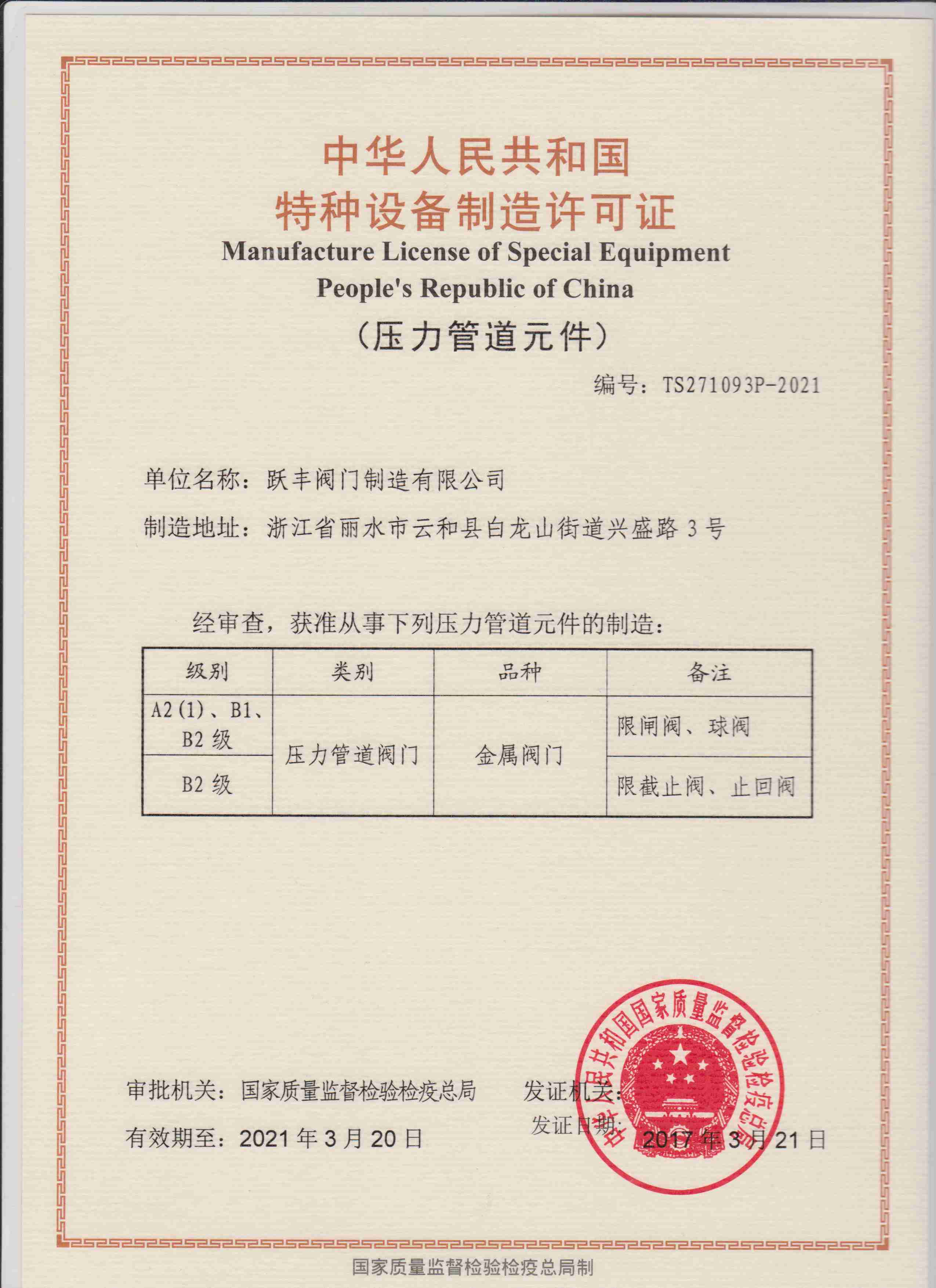 manufacture license of special equipment certificate