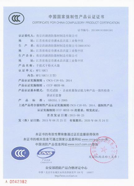 CCCF 1kg powder fire ext