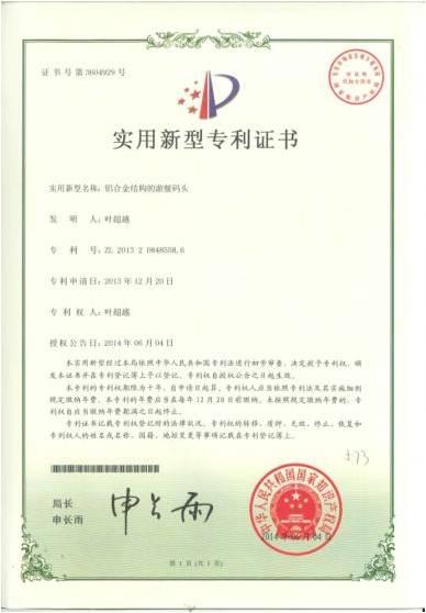 Patent License