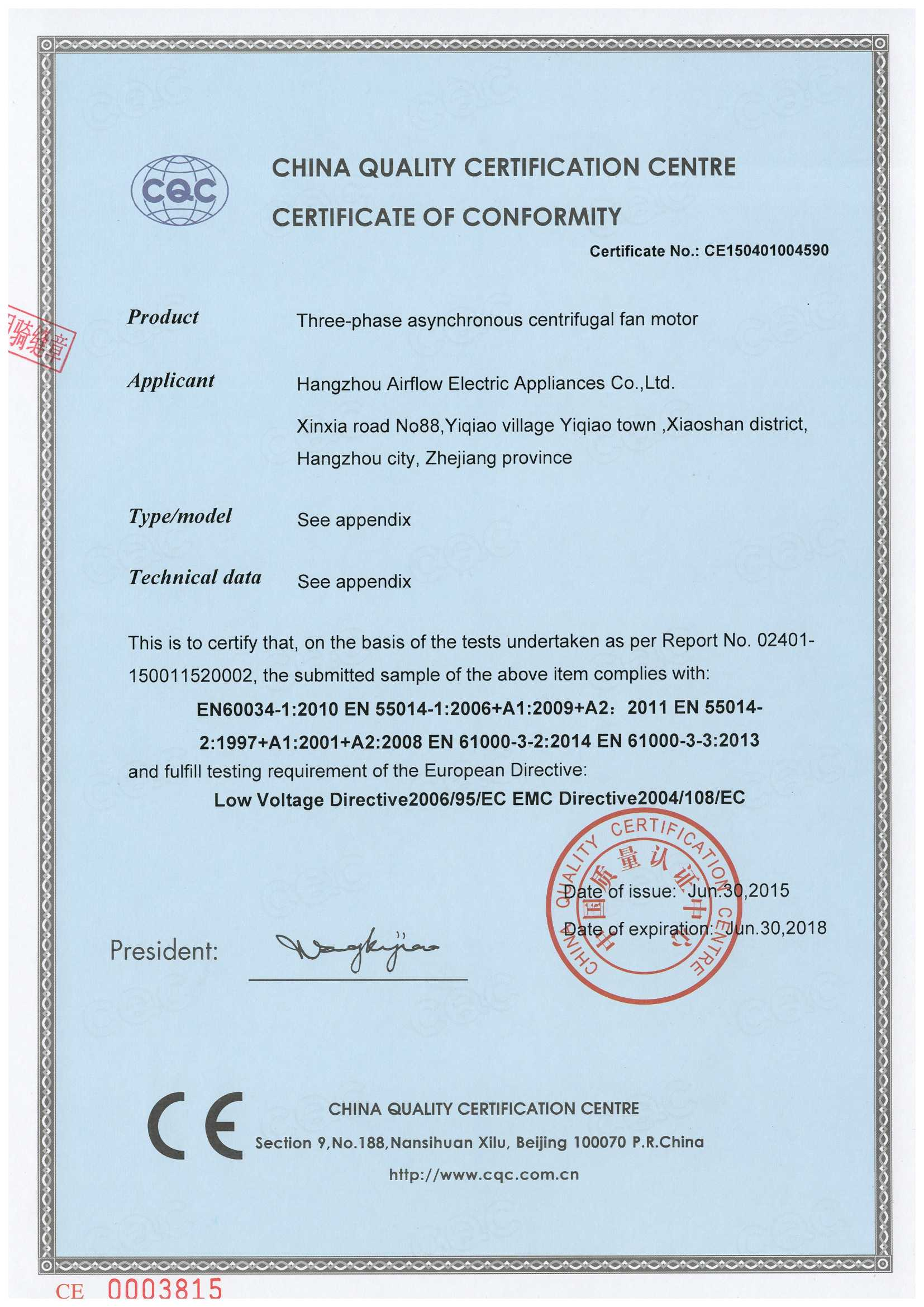CE certificate for Centrifugal fan