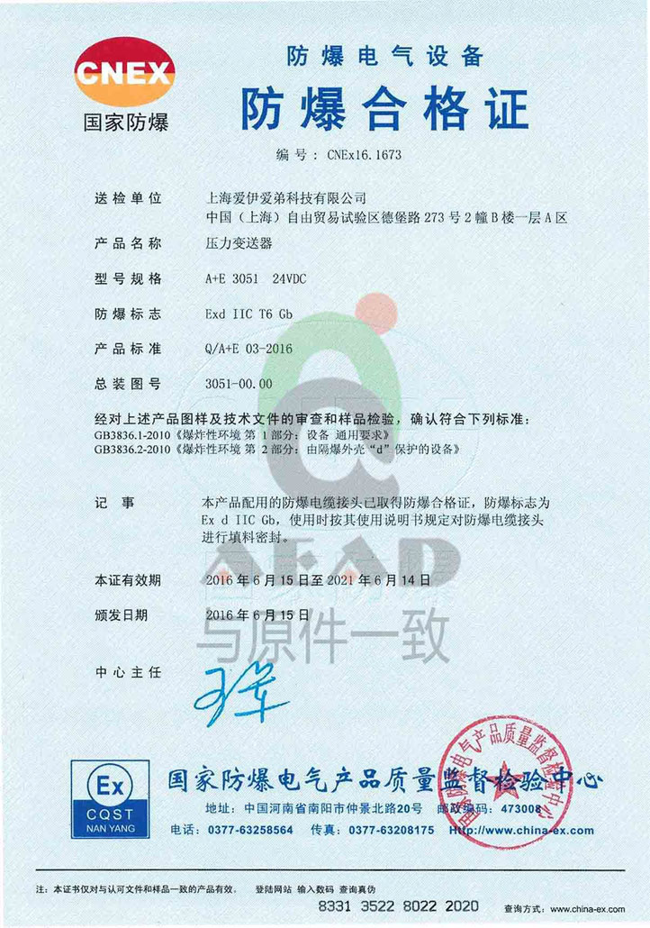 Explosion-proof certificate