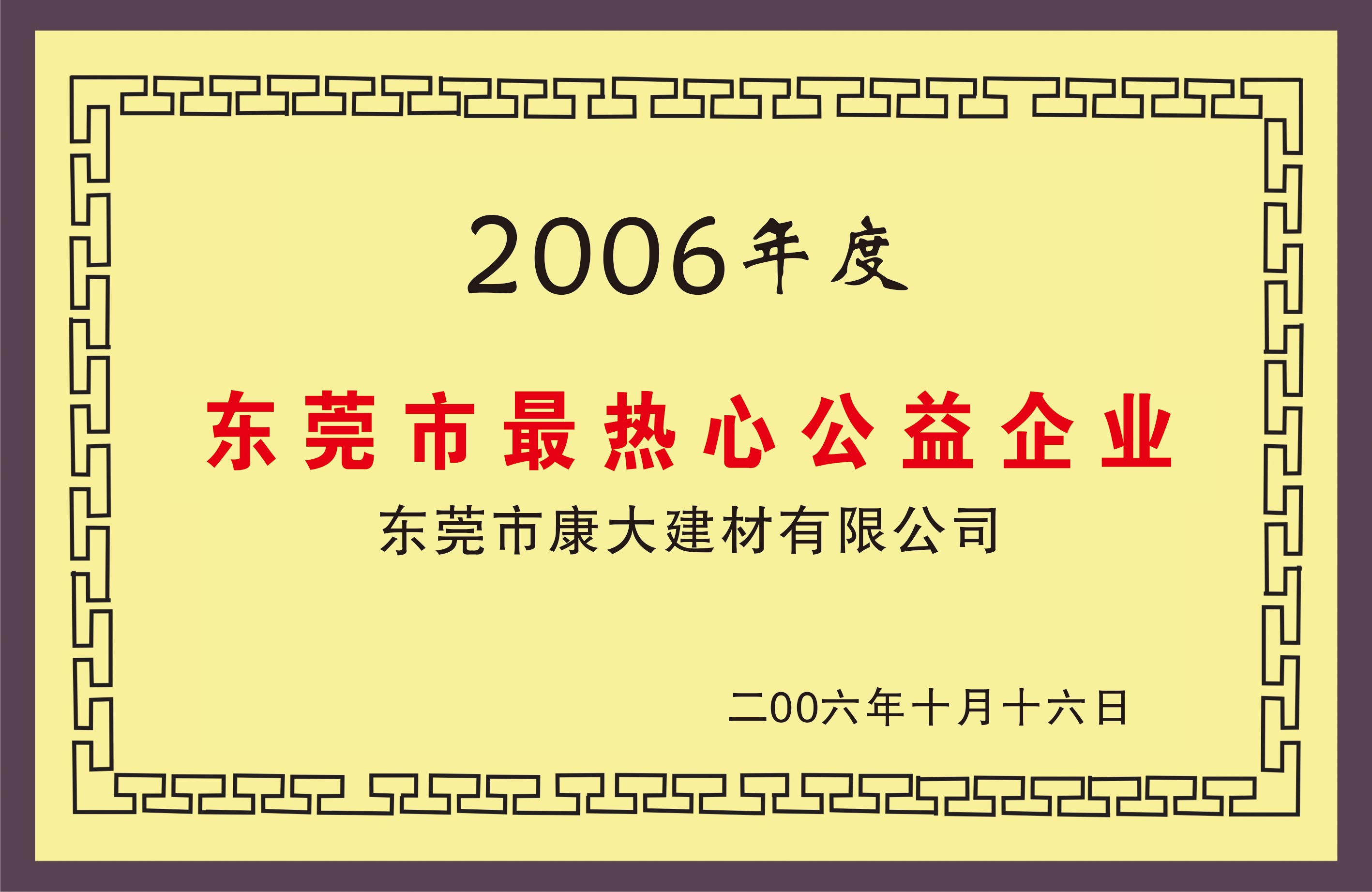 The most public-spirited company in Dongguan
