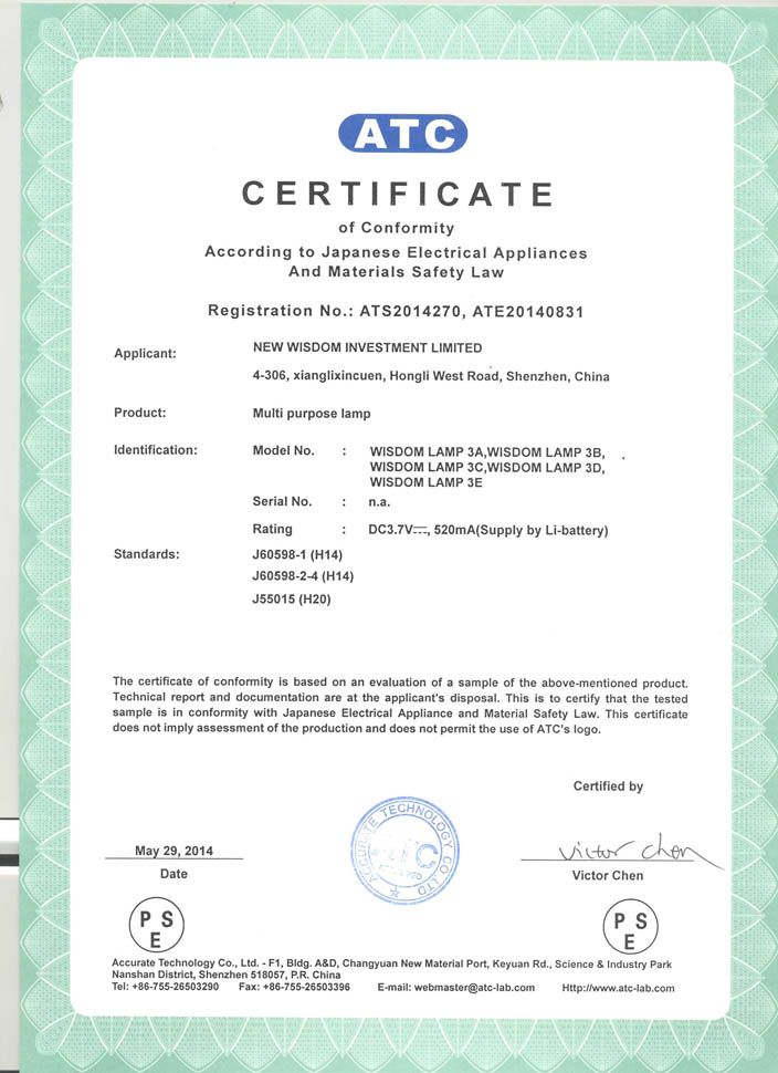 PSE certificate of Wisdom mining all-in-one lamp3