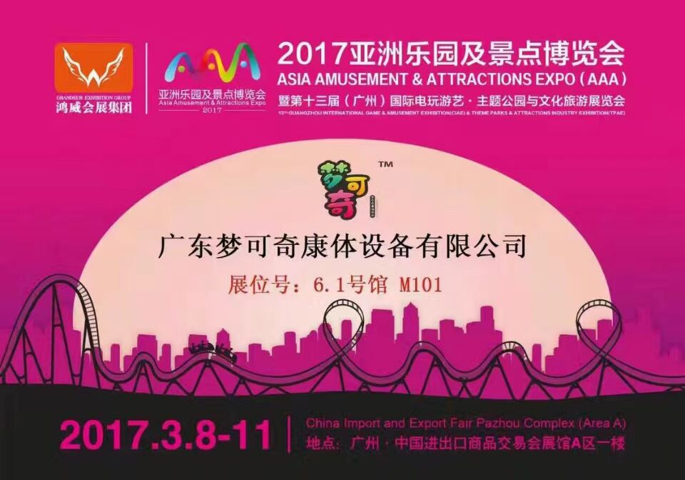 13th ASIA AMUSEMENT & ATTRACTIONS EXPO (AAA)
