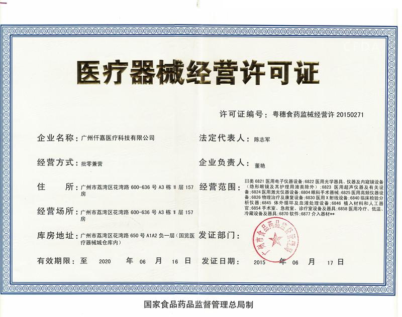 medical equipment certificate