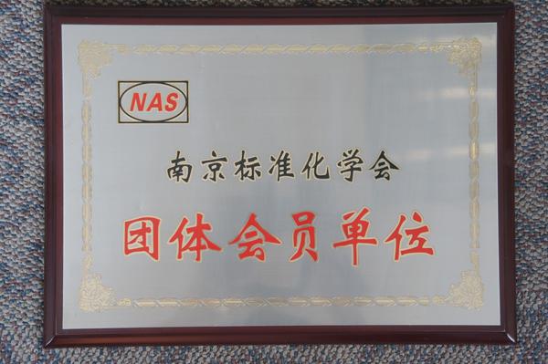 NAS membership