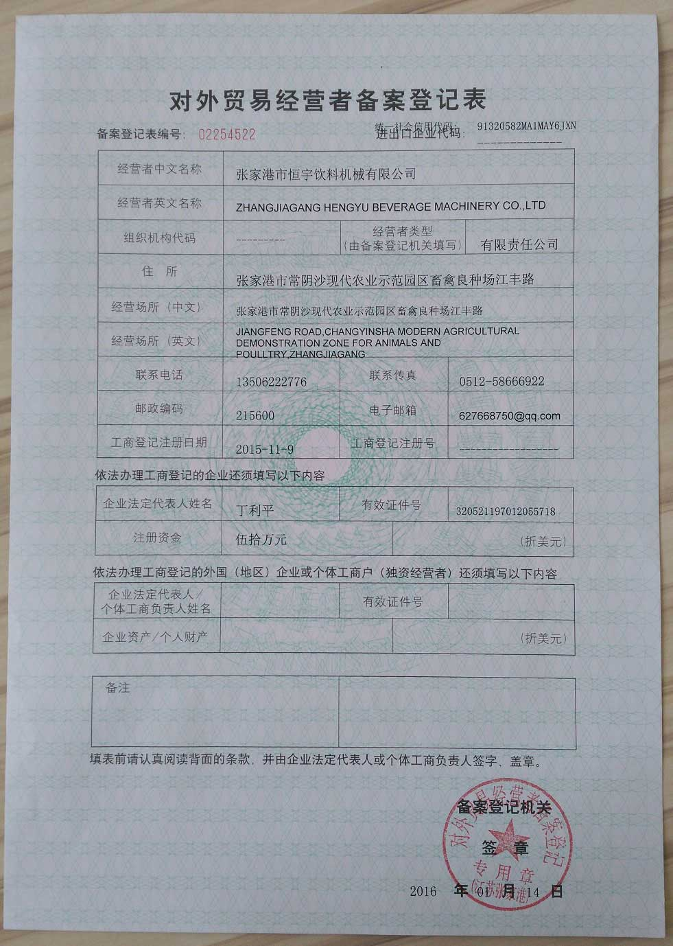 Registration Form for Foreign Trade