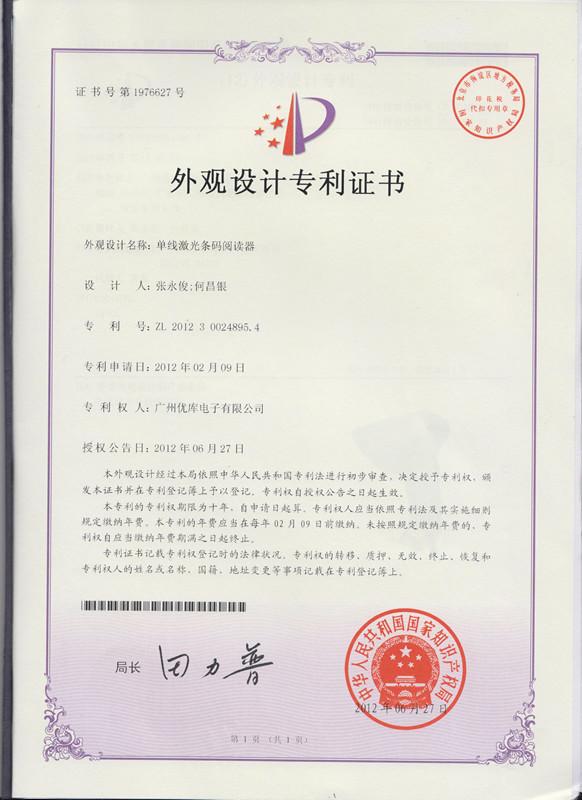 YK-970 Design Patent Certificate