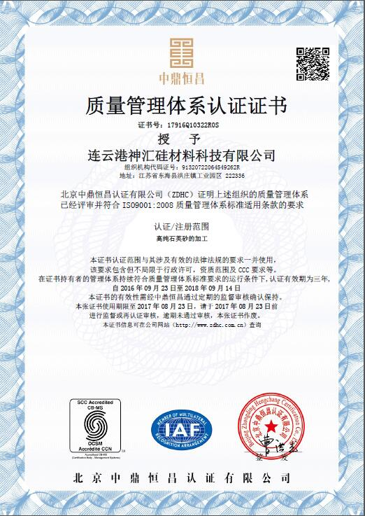 The quality management system ISO9001