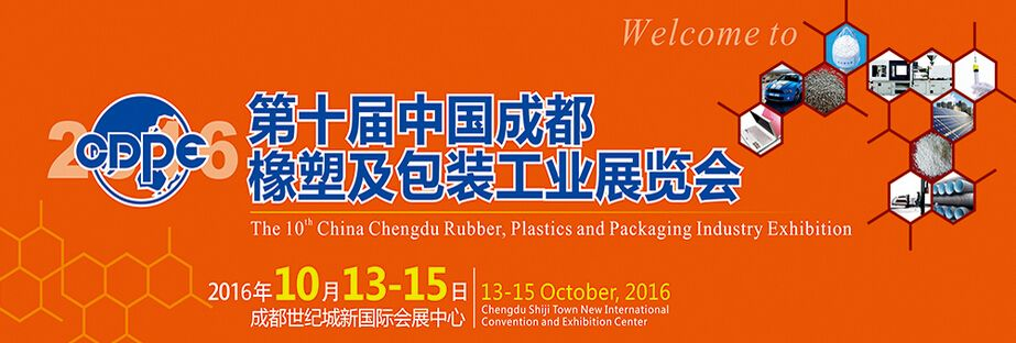 We Will Participate Chengdu Plastic And Rubber Exhibition In 2016