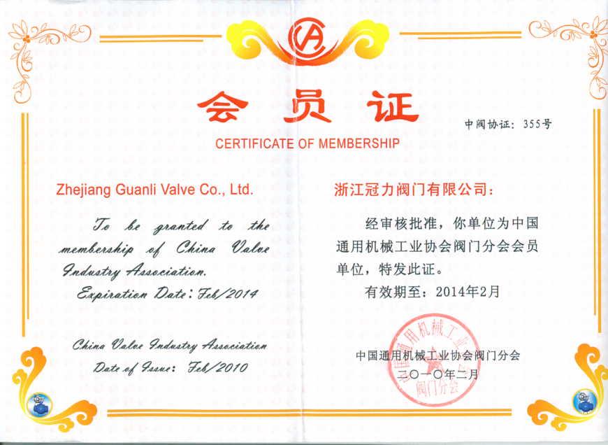 China Valve Industry Association