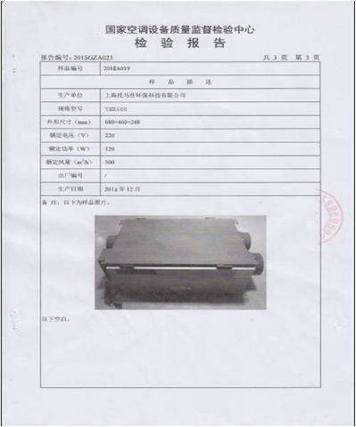 China Product Test report certificate
