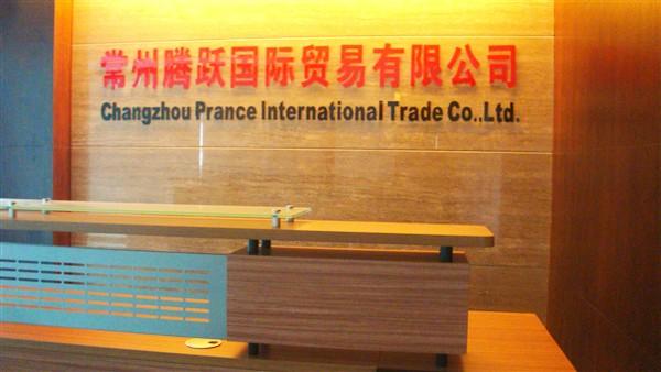 Welcome to Changzhou Prance International Trade Co., Ltd.
