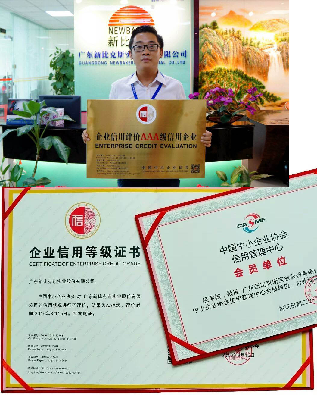 Newbakers get highest AAA credit grade issued by the Minister of Commercial of PRC