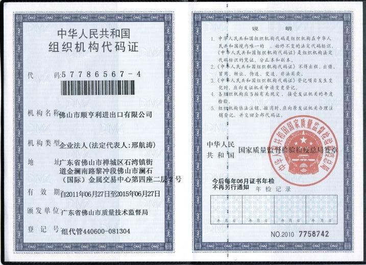 Registration of SHL