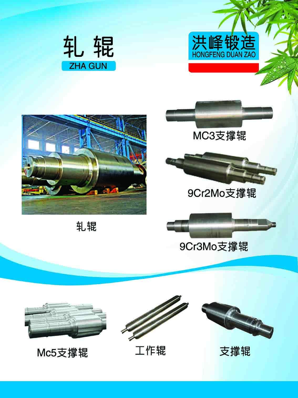 big size steel hot forging roller