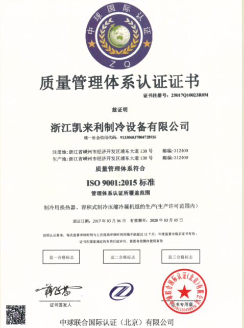 Quality certificate of Kailaili