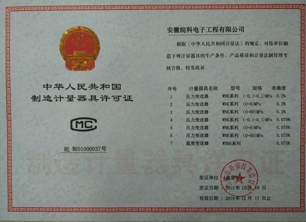 MC certificate
