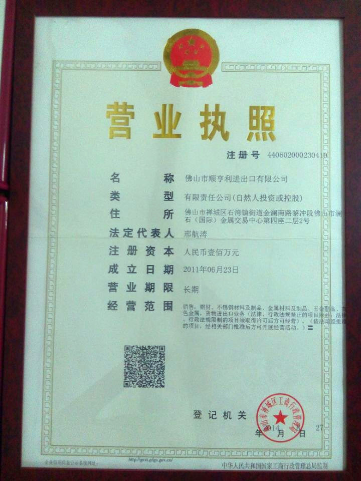 Business License of SHL