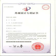 Product Patent Certificate SY300