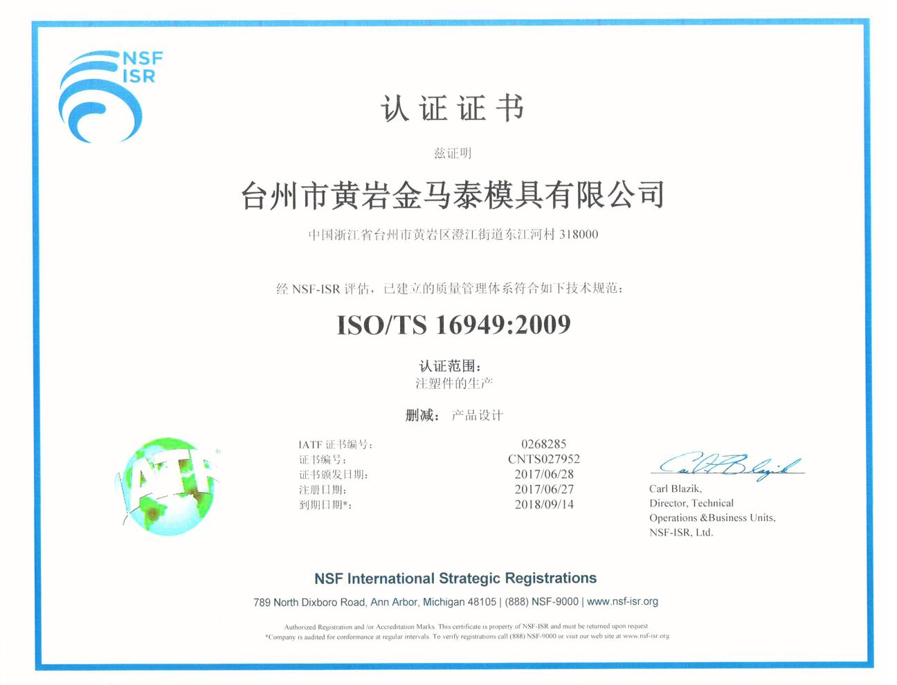 16949 certification