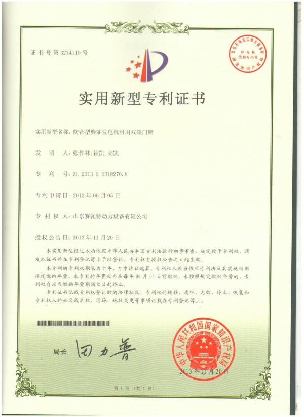 slient diesel generator Dual door lock patent certificate