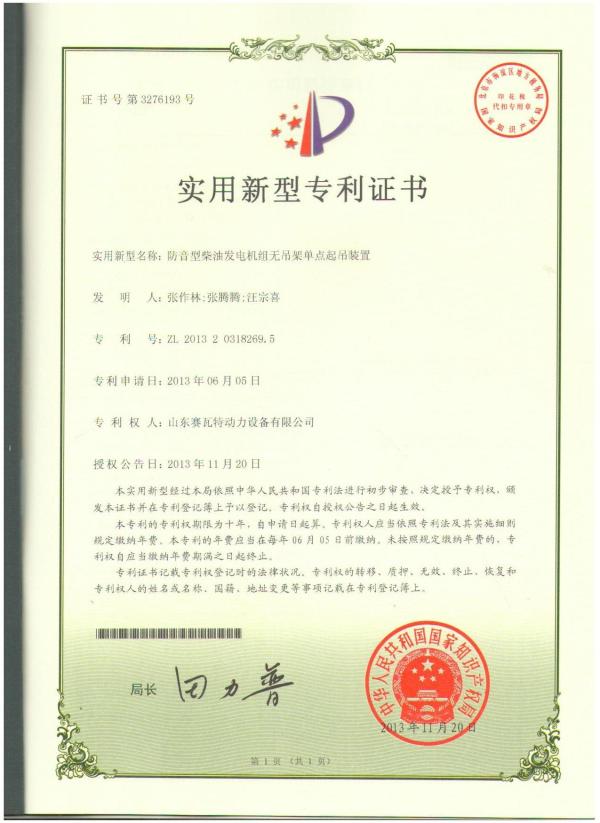 Slient diesel generator Single-point lifting patent certificate
